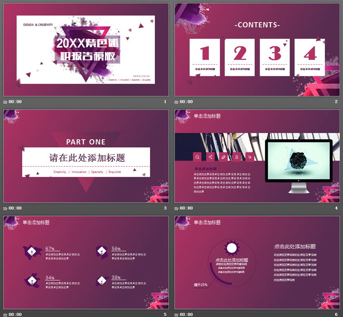 紫色个性时尚个人述职报告PPT模板