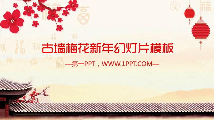 古墙梅花背景的新年PPT模板