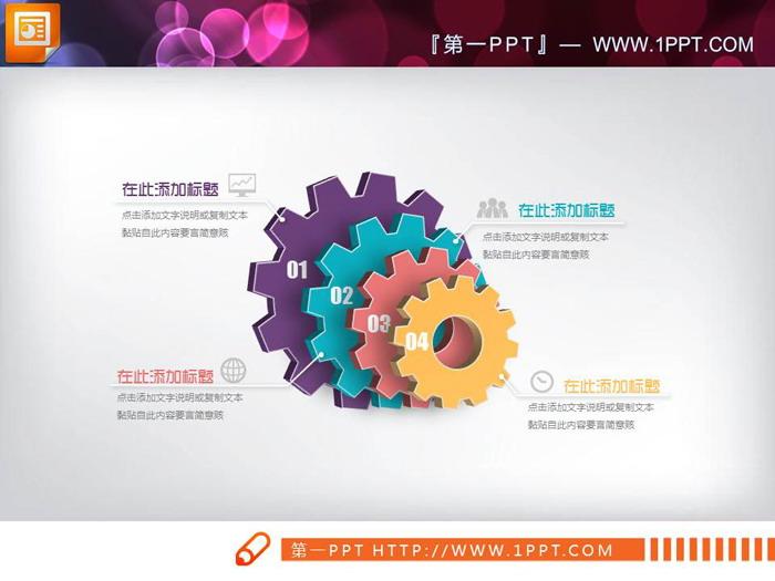 22张彩色微立体PPT图表免费下载