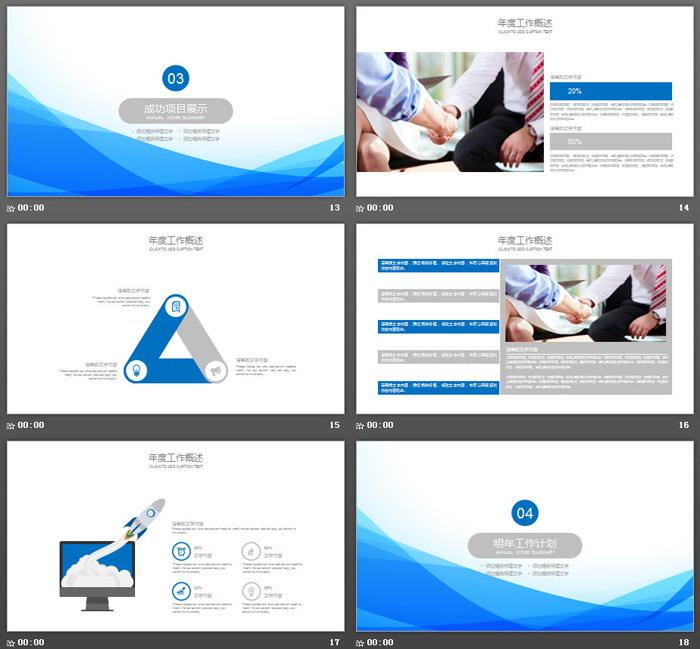 蓝色优雅简洁工作计划PPT模板