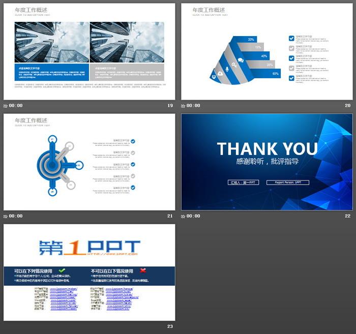 点线多边形背景的科技行业2018年送彩金网站大全总结PPT模板