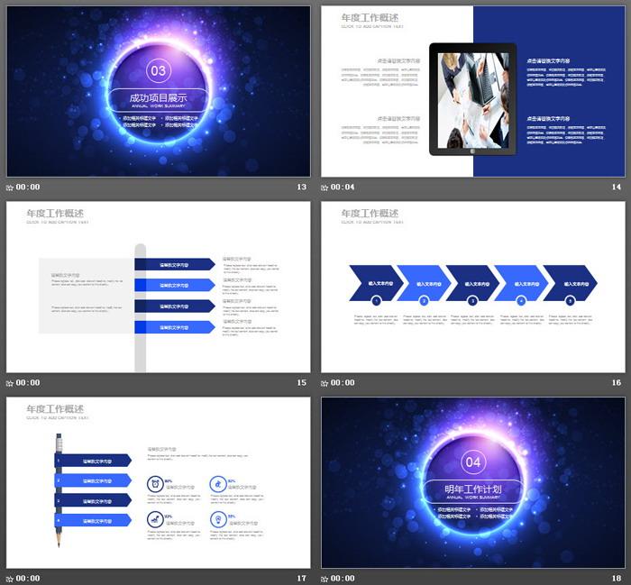 炫酷光斑背景的科技行业工作计划PPT模板