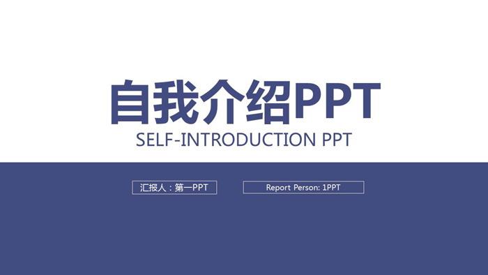 蓝色简洁自我介绍PPT模板