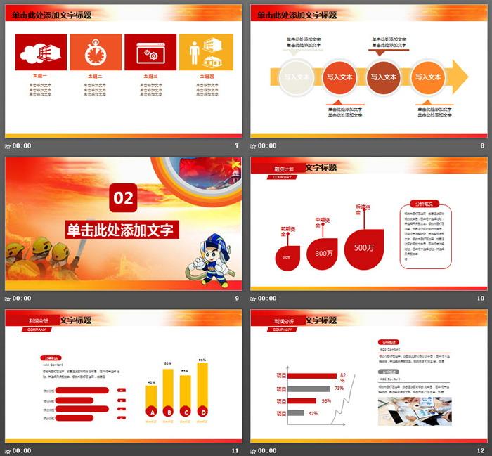 消防意识消防演习PPT模板