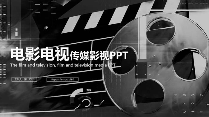 黑白电影电视影视传媒平安彩票官网