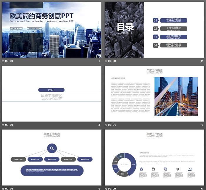 蓝色欧美商业建筑背景PPT模板