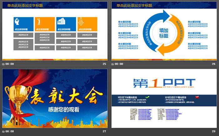 企业公司表彰大会PPT模板