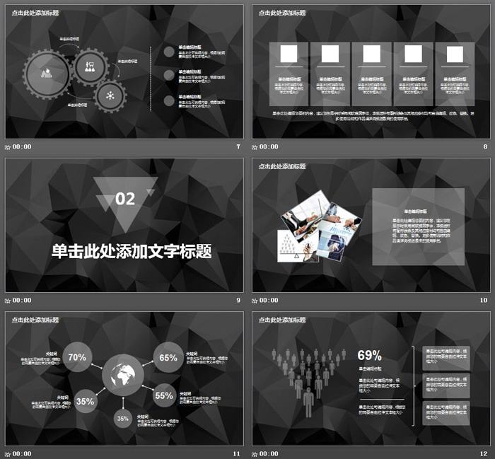 黑色多边形背景商业融资计划书PPT模板