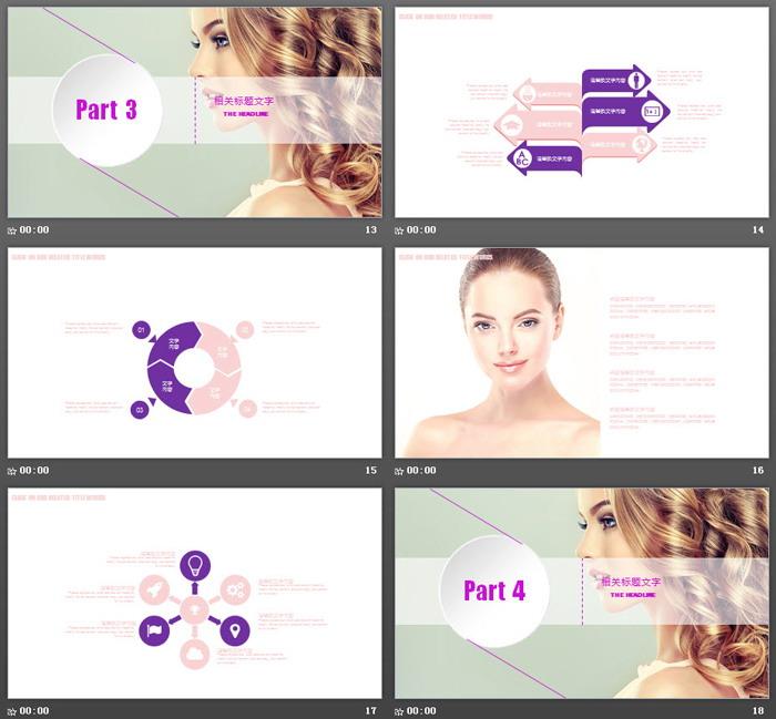 紫色时尚彩妆PPT模板