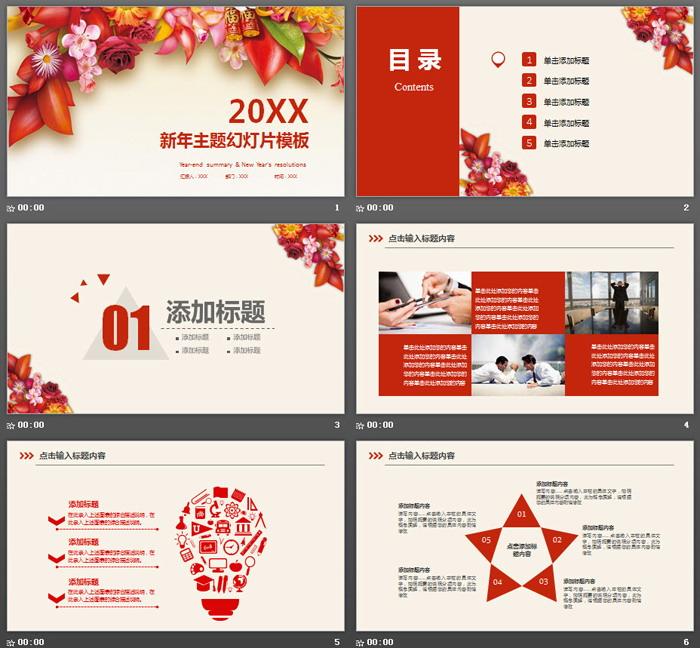 清新鲜花背景的新年PPT模板