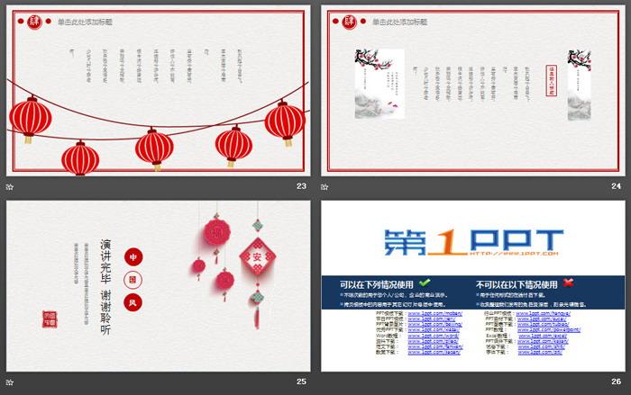 精致中国风新年PPT中国嘻哈tt娱乐平台