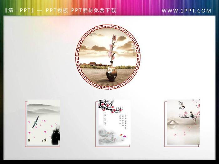 精致中国风新年PPT素材下载