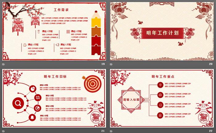 中国剪纸风新年PPT模板免费下载