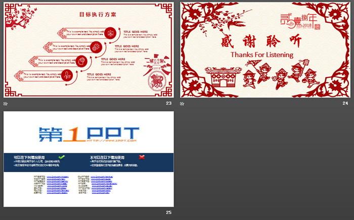 中国剪纸风新年PPT中国嘻哈tt娱乐平台免费tt娱乐官网平台
