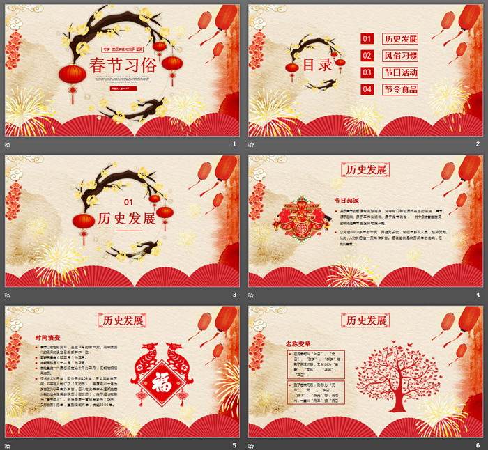 中国春节传统习俗介绍PPT下载