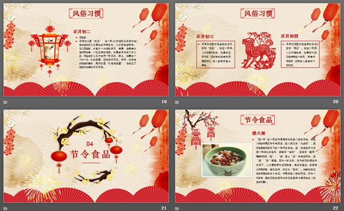 中国春节传统习俗介绍PPTtt娱乐官网平台