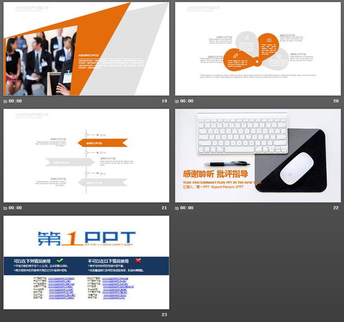 清新白色键盘背景的新年工作计划PPT中国嘻哈tt娱乐平台