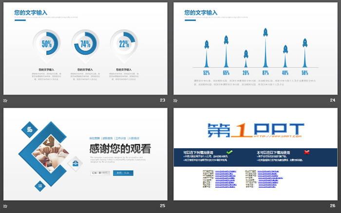 蓝色精致述职报告PPT中国嘻哈tt娱乐平台