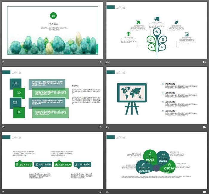 绿色简洁水彩树林艺术设计PPT模板