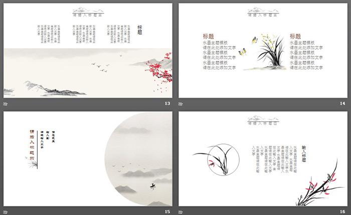 简洁水墨中国风PPT模板