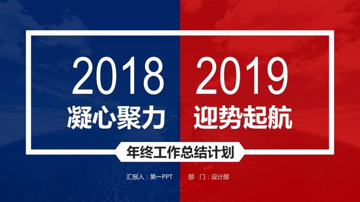 个性蓝红组合2018年送彩金网站大全总结计划PPT模板