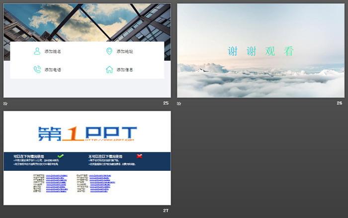 大气云海背景的营销方案计划书PPT下载