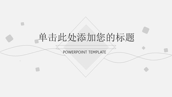 简洁淡雅灰色曲线方块背景PPT模板