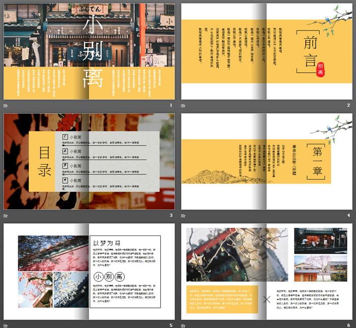 画册风格的图片排版ppt模板