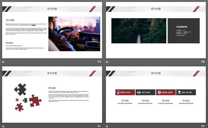 简洁线条背景的通用商务PPT中国嘻哈tt娱乐平台免费tt娱乐官网平台