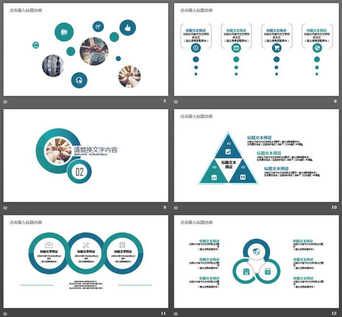 绿色圆环设计的企业团队建设PPT模板
