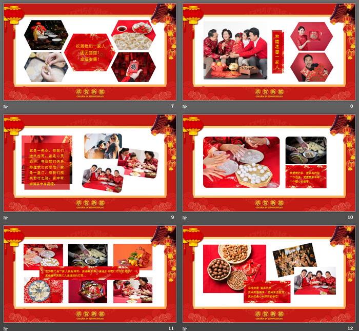 阖家欢乐新年PPT中国嘻哈tt娱乐平台