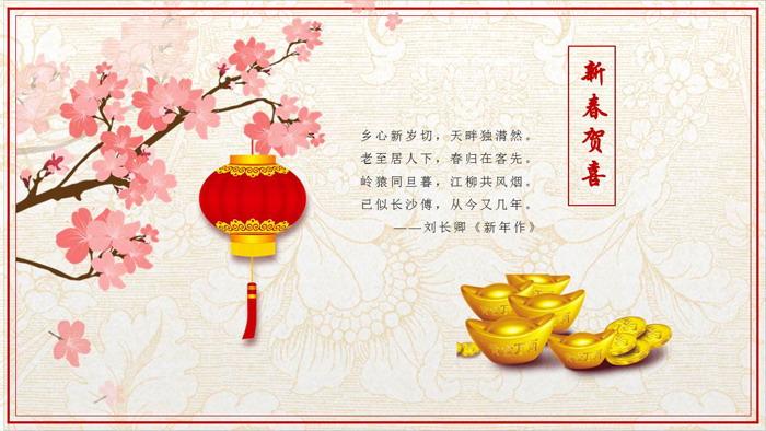 恭贺新春新年贺卡PPT中国嘻哈tt娱乐平台