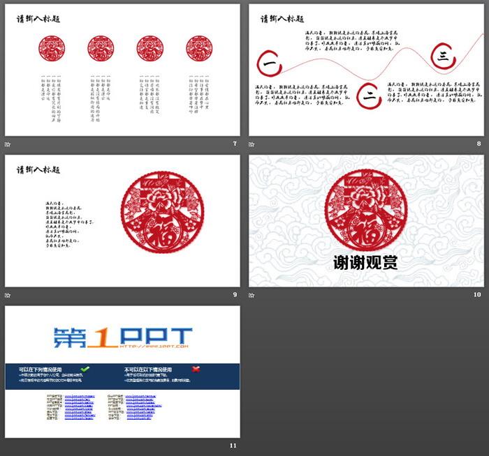 淡雅剪纸春节PPT中国嘻哈tt娱乐平台
