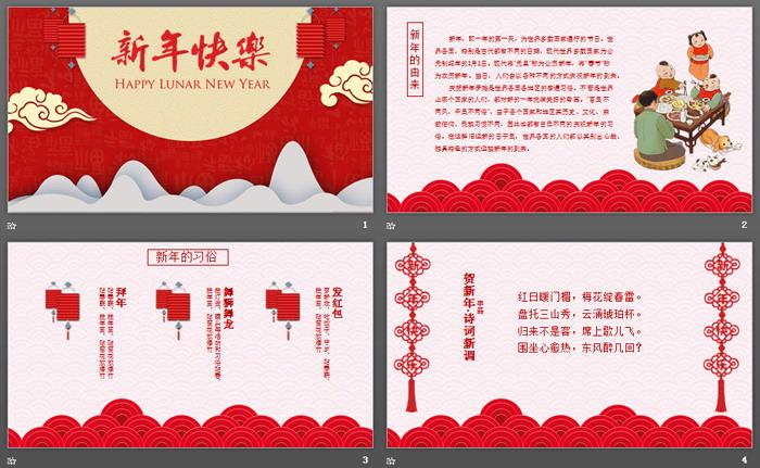 精美新年快乐PPT中国嘻哈tt娱乐平台
