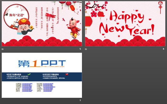 精美新年快乐PPT模板