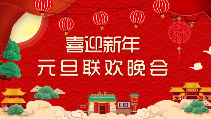 迎新年元旦联欢晚会PPT中国嘻哈tt娱乐平台