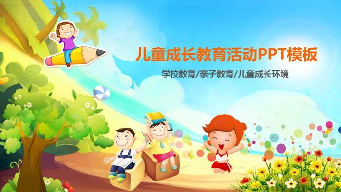 卡通儿童成长教育PPT模板