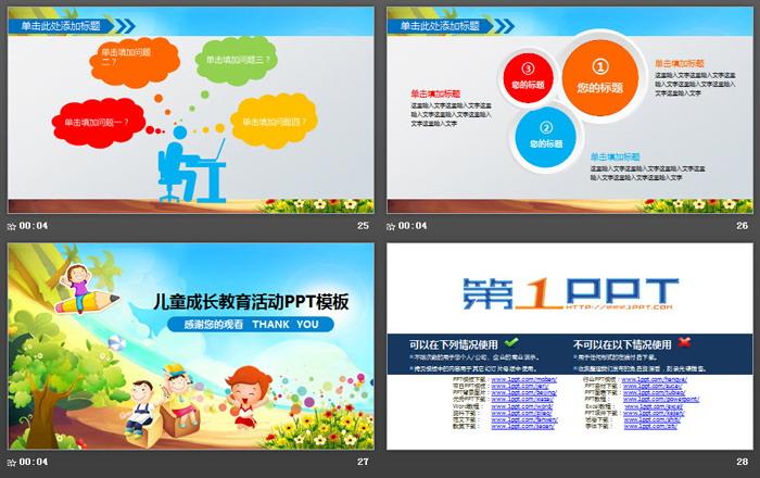 卡通�和�成�L教育PPT模板