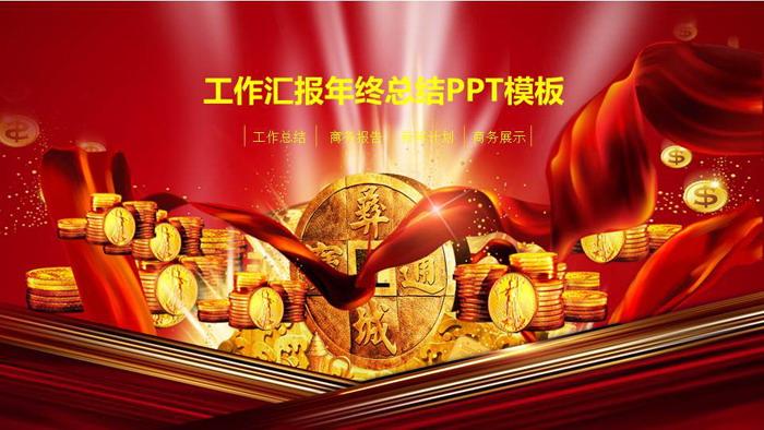 古钱币金币背景的金融行业工作总结PPT模板