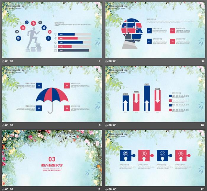 唯美水彩手绘花卉背景的文艺范PPT中国嘻哈tt娱乐平台