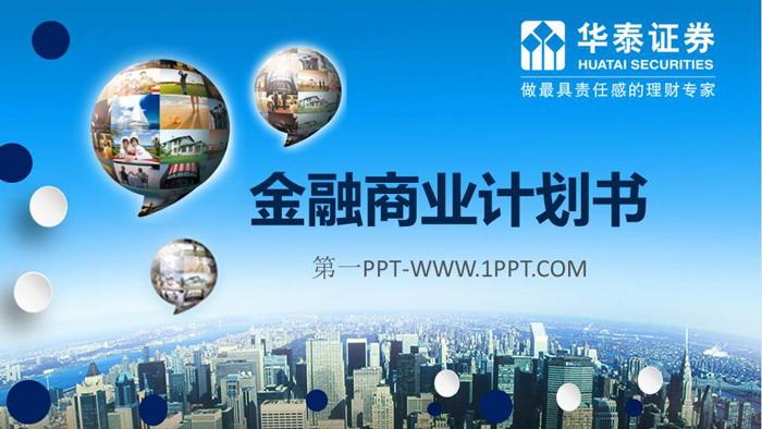 城市建筑背景的商业融资计划书PPT模板