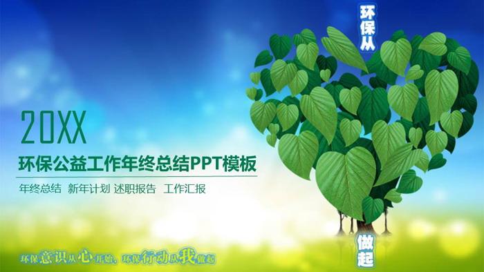 绿色爱心叶子背景的环境保护平安彩票官网