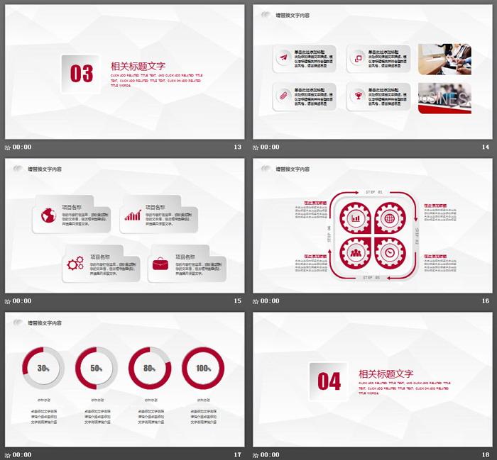 红色简洁微立体年度工作总结PPT中国嘻哈tt娱乐平台