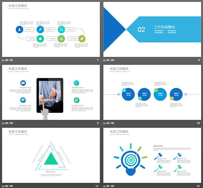 三角形构图的工作汇报PPT中国嘻哈tt娱乐平台