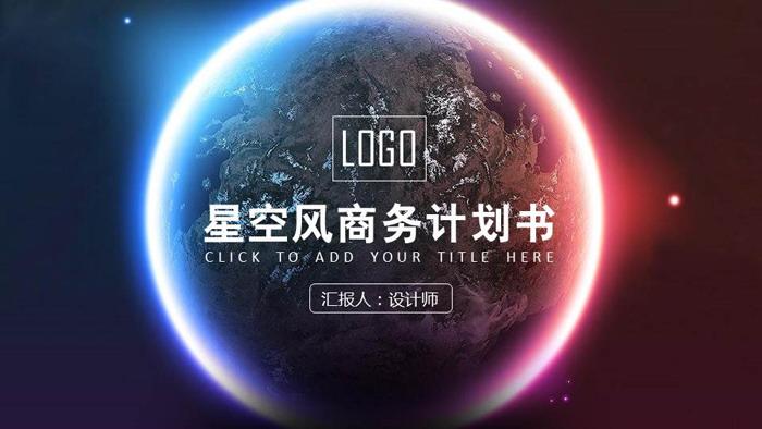 唯美星空背景的商业融资计划书PPT中国嘻哈tt娱乐平台
