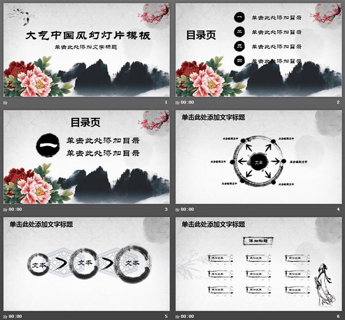 大气古典中国风PPT模板