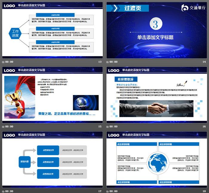 蓝色交通银行工作总结汇报PPT模板