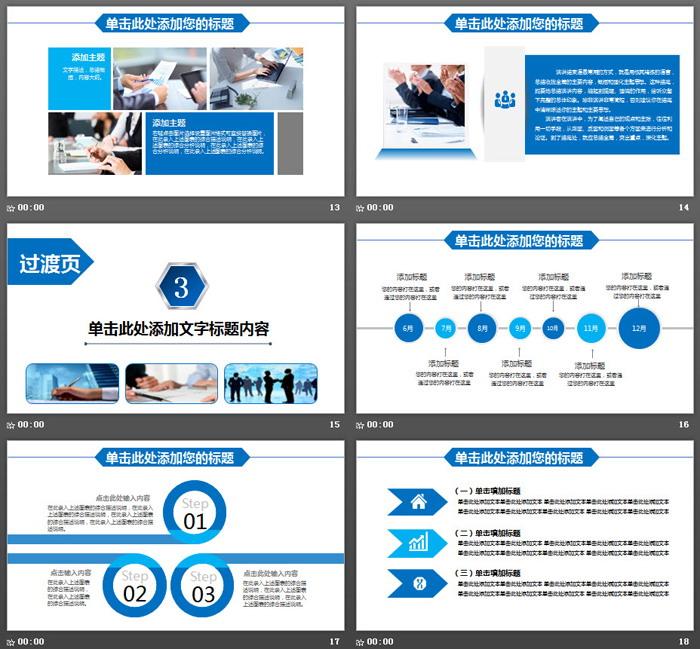 图片排版设计的公司简介产品宣传PPT模板