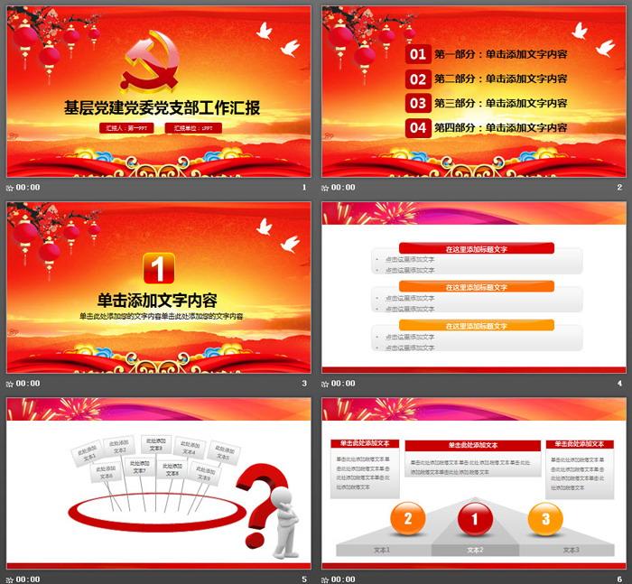 喜庆节日风格的党委党支部工作总结PPT模板