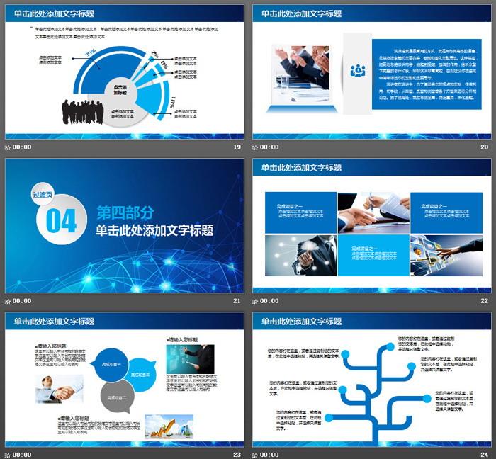 蓝色点线图片设计公司简介PPT模板